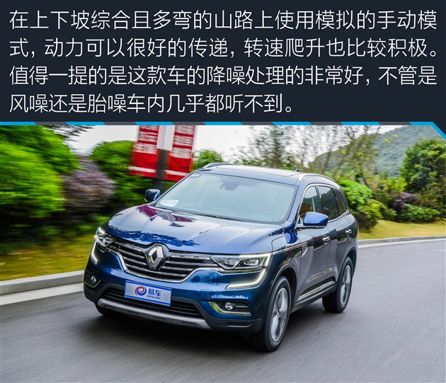 雷诺科雷傲评测 最新东风雷诺科雷傲车型详解高清图片