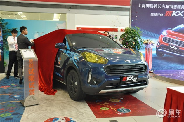 起亚KX3上海绅协绅起上市 11.68万元起售高清图片