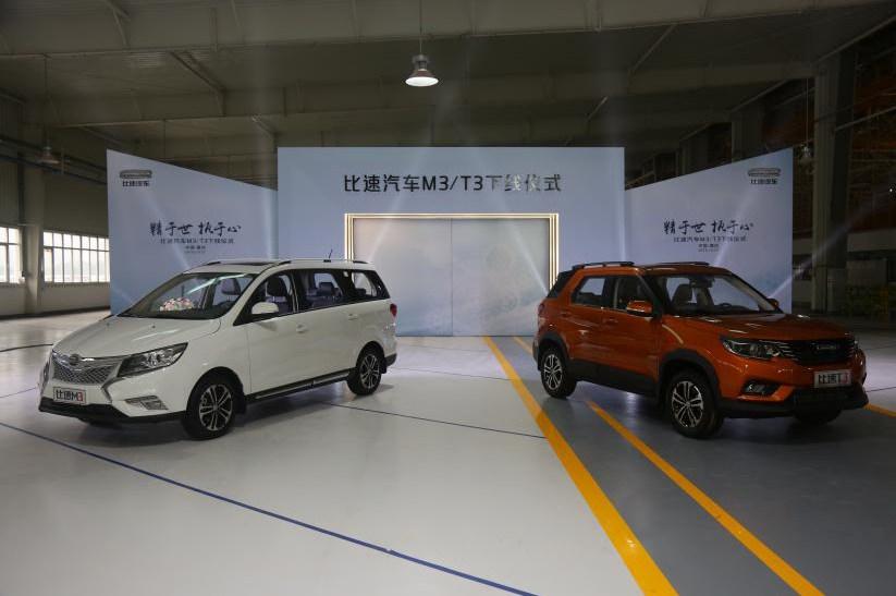比速T3/M3正式下线 11月份上市销售