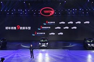广汽传祺2017年将推9款新车 GS3/GA4领衔
