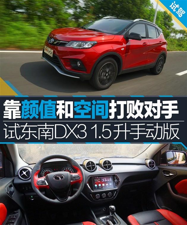 东南DX3评测 最新东南DX3车型详解高清图片