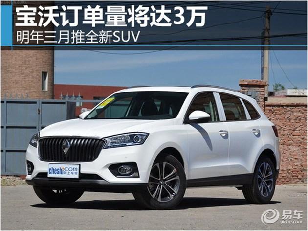 宝沃订单量将达3万 明年三月推全新SUV