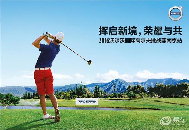 2016沃尔沃国际高尔夫挑战赛南京站落幕