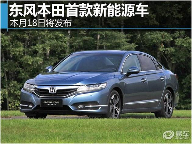 东风本田首款新能源车 本月18日将发布