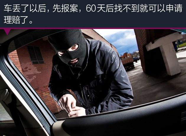 【图文】扒一扒那些你未必知道的车险细则