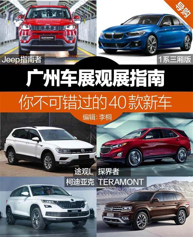广州车展观展指南 你不可错过的40款新车