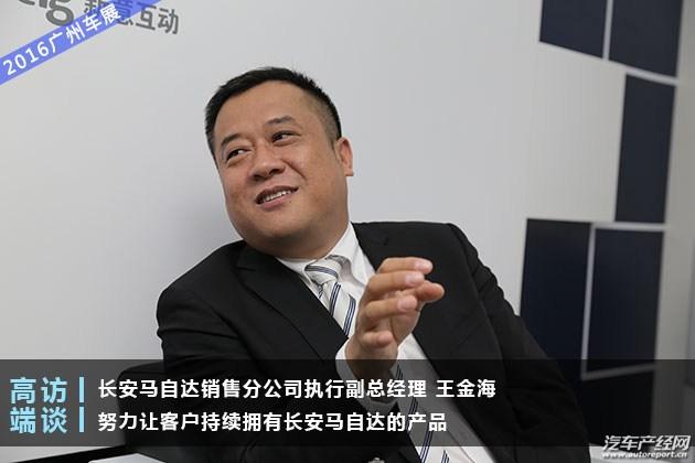 """王金海:用粉丝营销践行""""用户+""""思维"""