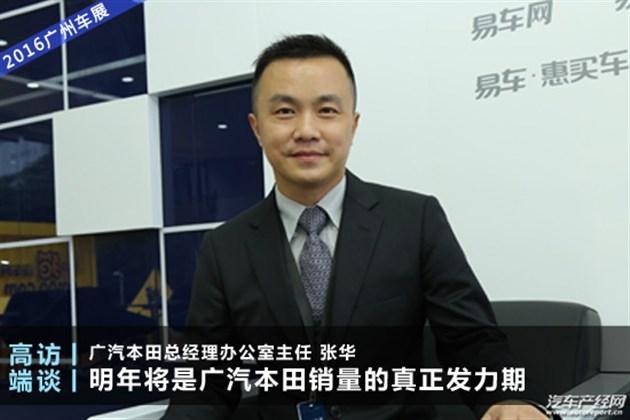 张华:明年将是广汽本田销量的真正发力期