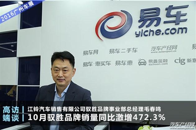 毛春鸣:10月驭胜品牌销量同比激增472.3%