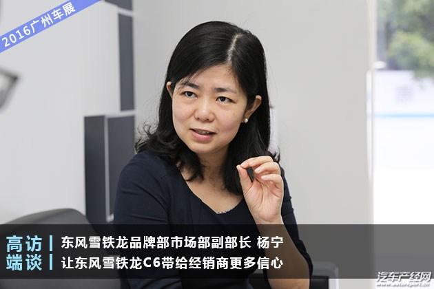 杨宁:让东风雪铁龙C6带给经销商更多信心