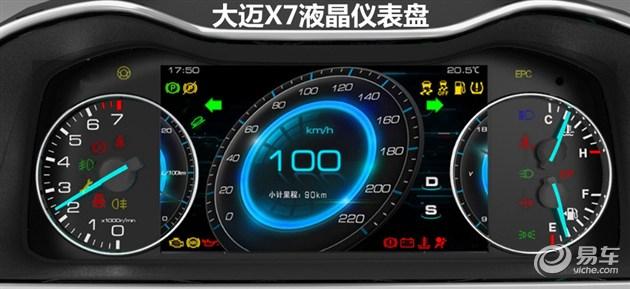 大迈X7部分配置曝光 配液晶仪表盘