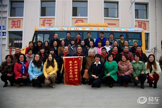 山西东瑞集团向五台山常青学校捐赠校车