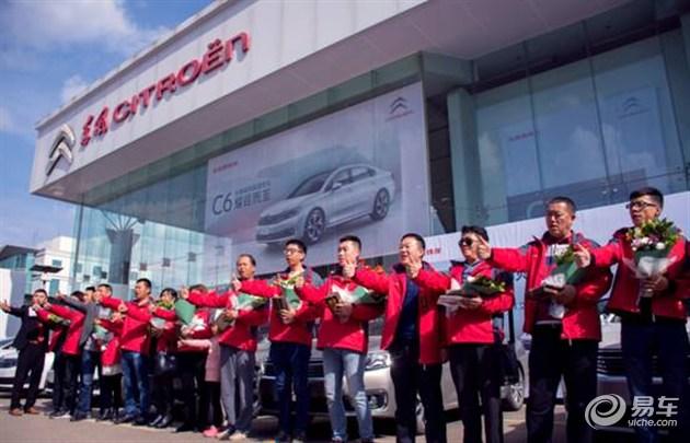 雪铁龙C6云南区域首批车主集体交付仪式