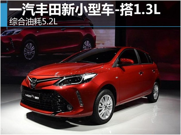 一汽丰田新小型车-搭1.3L 综合油耗5.2L