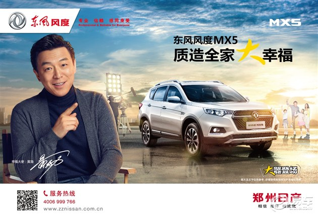 郑州日产东风风度MX5,北京区域即将驾临