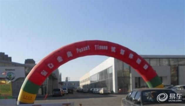 Passat Tiguan 丝绸之路版到店试驾体验日