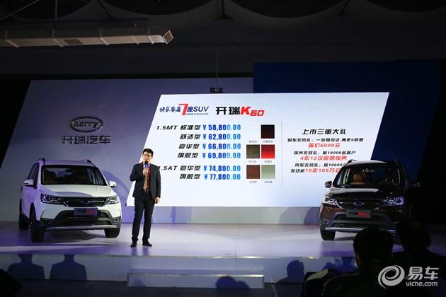 快乐家庭7座SUV开瑞K60山东区域正式上市