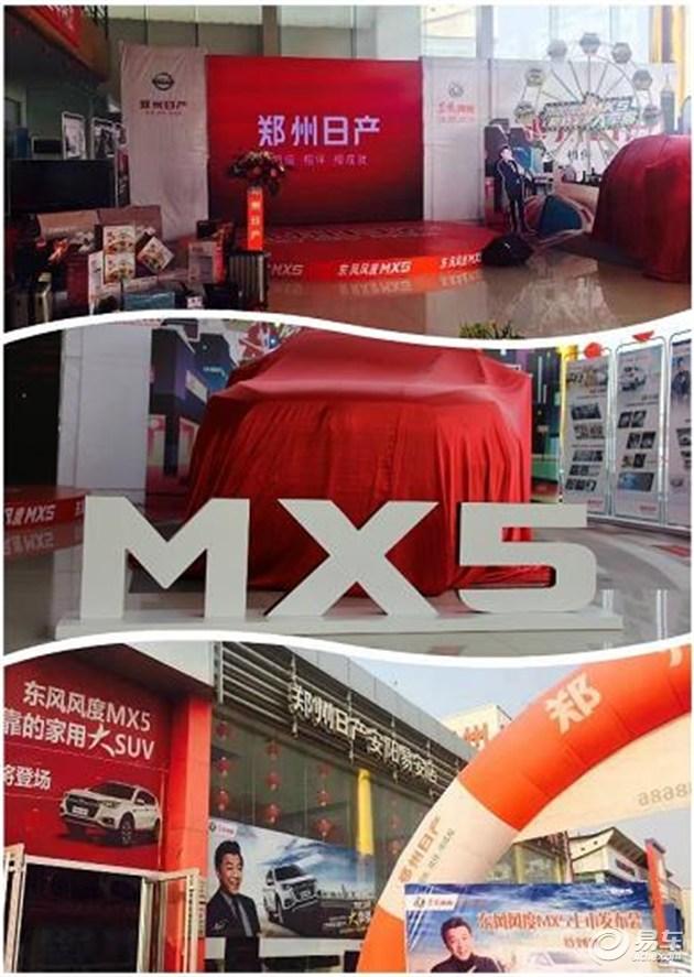 安阳易安东风风度MX5上市发布会圆满成功