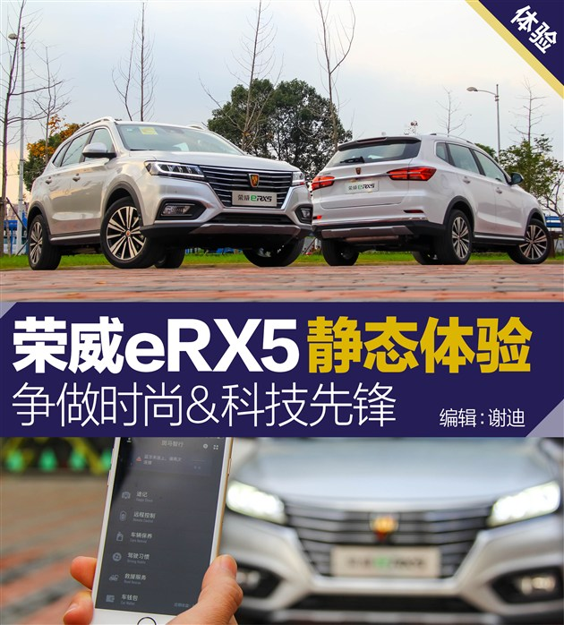 """荣威eRX5静态体验 混动加持的""""IT""""先生"""