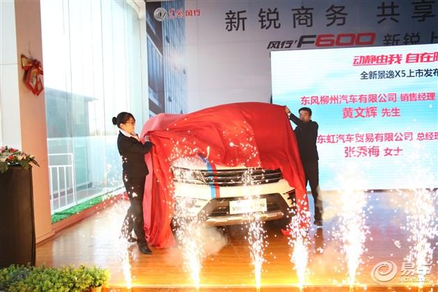 """""""十万元超强SUV""""开启东风风行2.0时代"""
