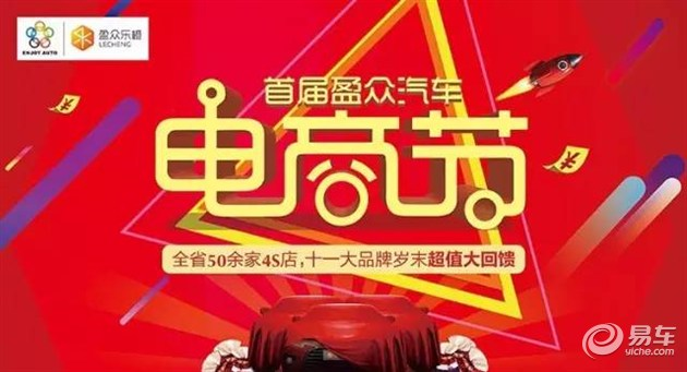 12.24年终冲量 购车盛宴 |盈众汽车电商节