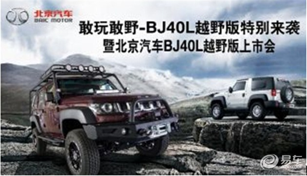 B40L越野版北京区域上市活动圆满结束