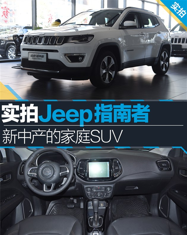 全新Jeep指南者 赤峰昊驰到店实拍