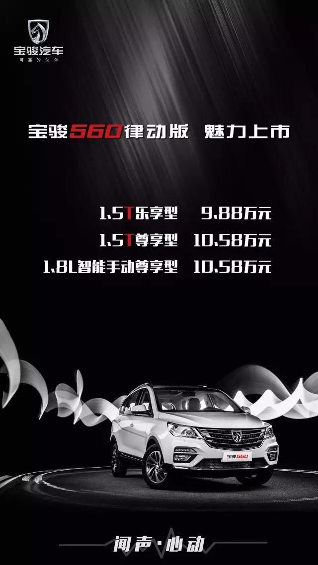 宝骏560律动版 魅力上市  欢迎到店赏车