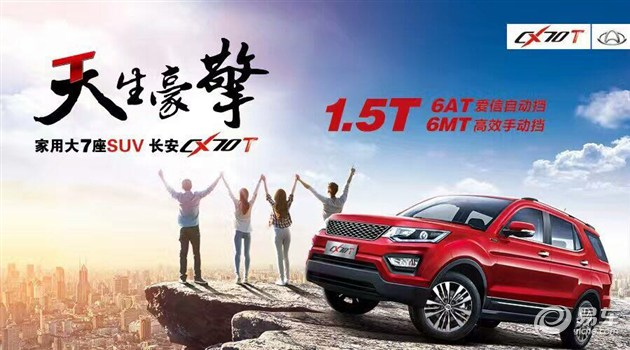 2017买什么车 与长安CX70T一起开启新年