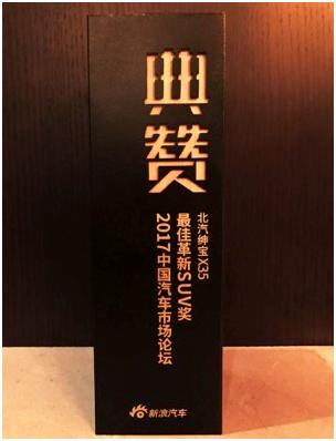"""绅宝X35勇夺新浪网""""最佳革新SUV奖""""!"""