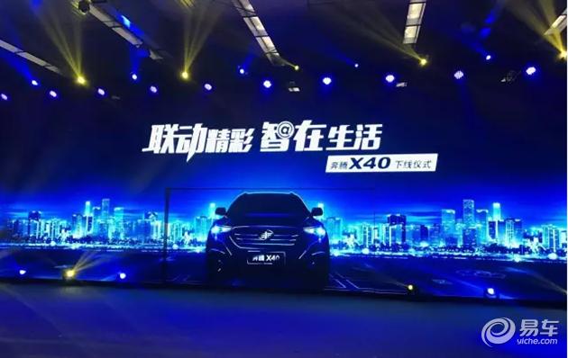 大尺寸互联SUV 奔腾X40 正式下线