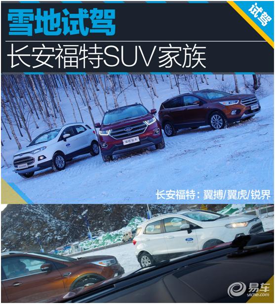 长安福特SUV三剑客冰雪体验,驾驶无压力