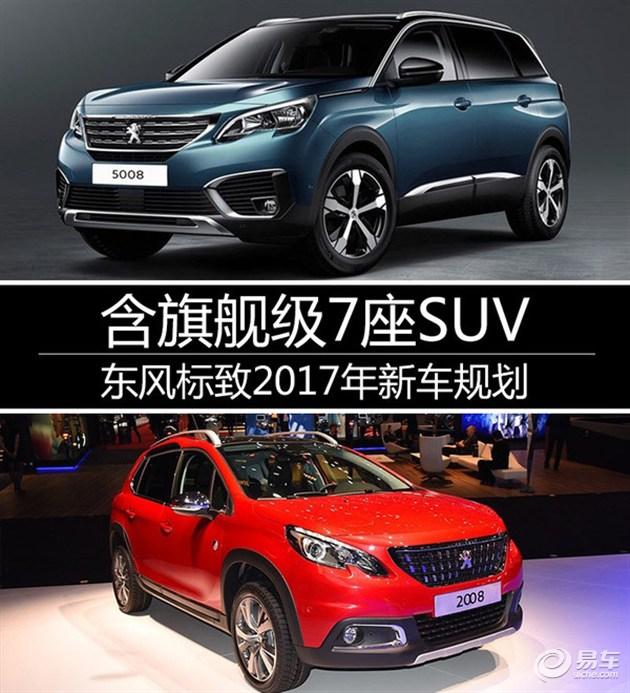 东风标致2017年新车规划 含旗舰级7座SUV
