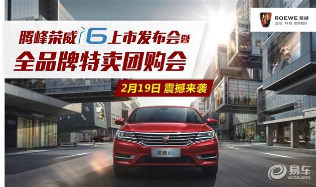 腾峰荣威i6宁波上市会 2月19日共同见证