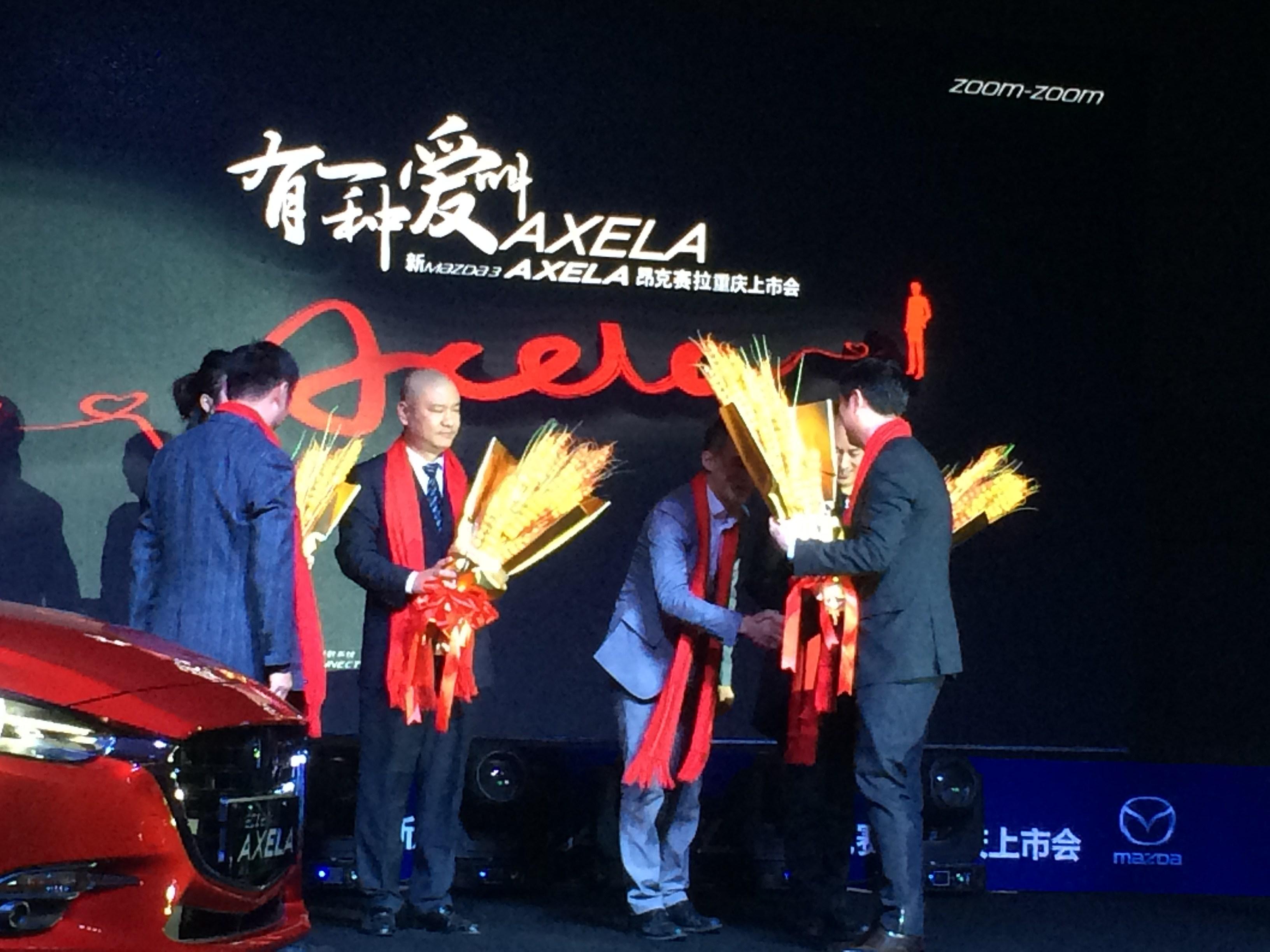 有一种爱叫AXELA重庆上市发布会完美收官