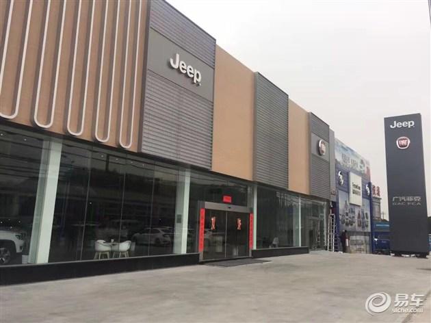 余姚东吉Jeep4S店 即将盛大开业