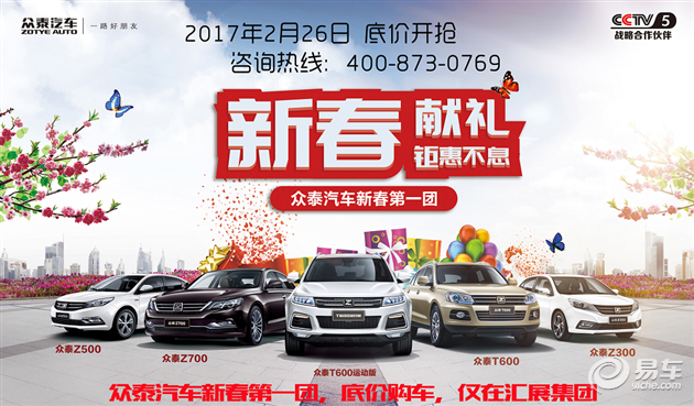 汇展集团众泰汽车新春第一团购活动开始啦