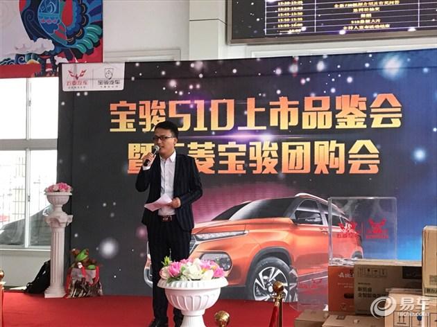 宝骏510上海区域上市品鉴会圆满落幕