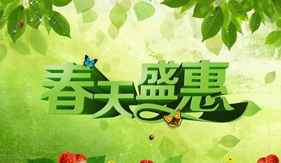 3月4日-5日湛江驰骏众泰4S店 暖春钜惠