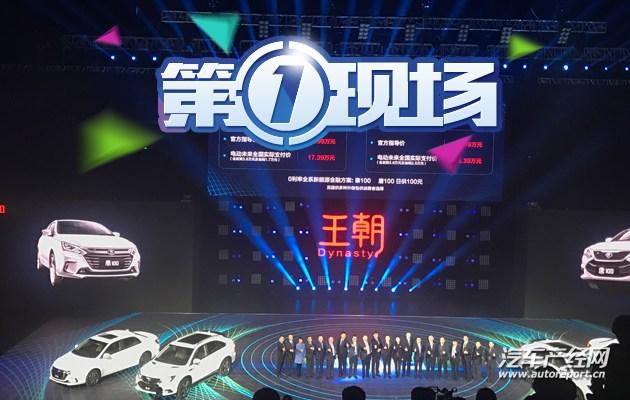 比亚迪推电动未来计划 优化新能源车体验