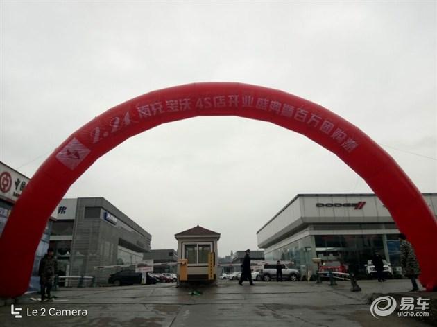 燃擎启动 7赢未来  南充宝沃行开业盛典