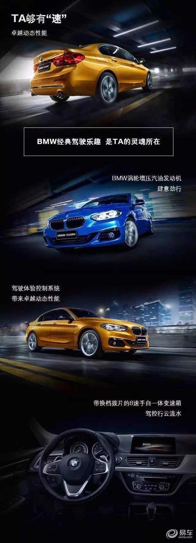 中山合宝全新BMW1系运动轿车车手招募令
