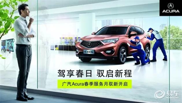 驾享春日 广汽Acura春季服务月火热开启!