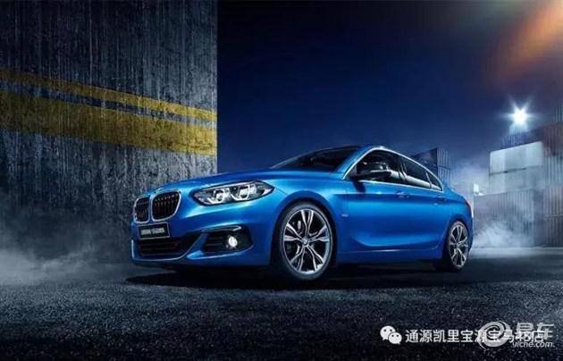 全新BMW 1系运动轿车凯里宝源上市鉴赏会