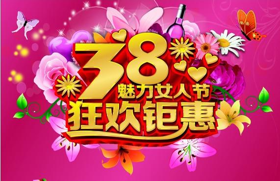 3月8日魅力女人节驰骏众泰4S店  狂欢钜惠