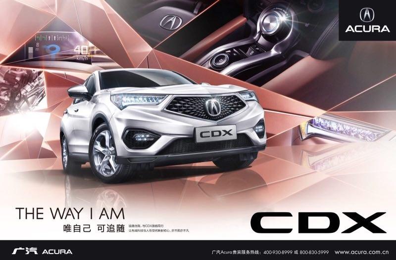 """春风十里不如""""礼""""  讴歌CDX全系0息购"""