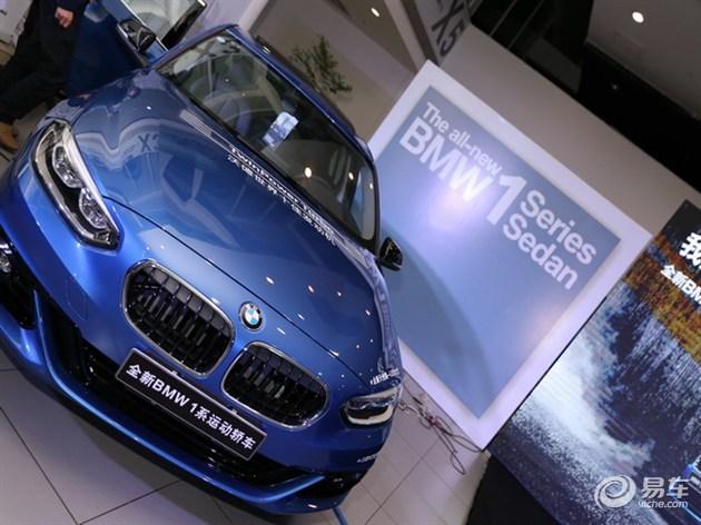 全新BMW 1系运动轿车珠海地区上市发布会