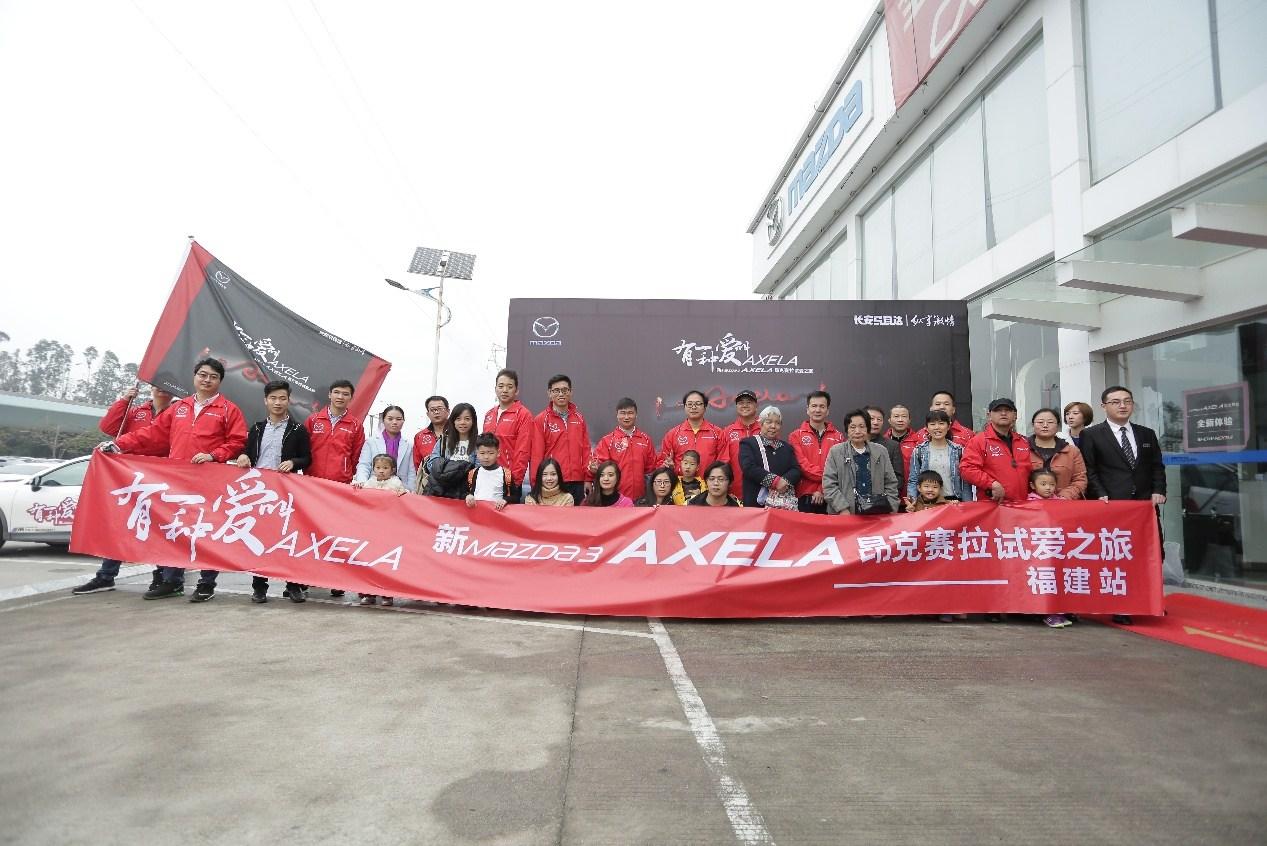 新Mazda3 AXELA昂克赛拉试爱之旅福建站圆满结束