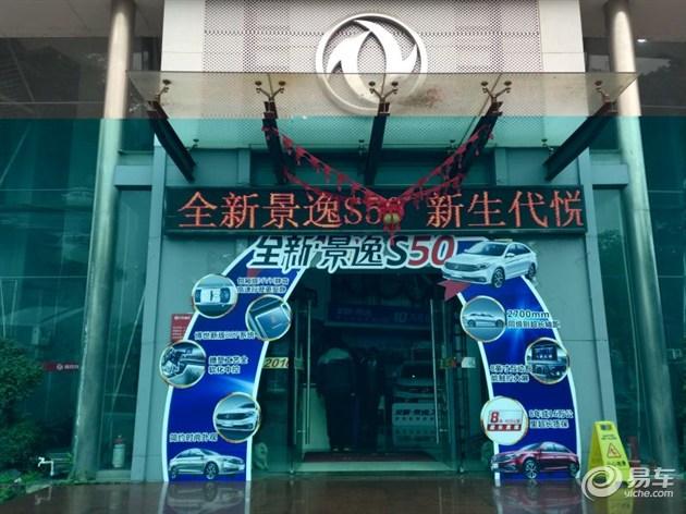 焕新自我 悦享幸福 全新景逸S50江门上市