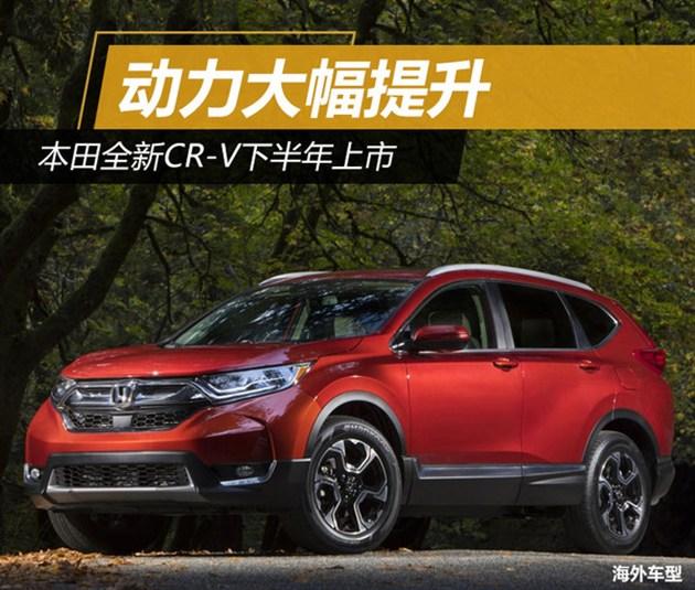 本田全新CR-V下半年上市 动力大幅提升